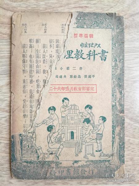 复兴地理教科书(高小第二册)