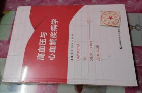 正版全新 高血压与心血管疾病学 高波 吉林科学技术9787557816629
