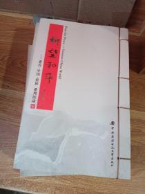 祈望和平 -老兵 中国 世界系列活动 全四册 线装 合售