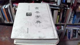 隶书字典 精装