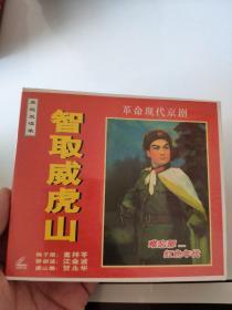 革命现代京剧 智取威华山 VCD 2碟装