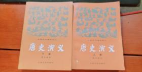 唐史演义( 上下2册全  收藏佳品,自然旧)