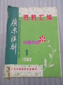 广东汉剧院资料汇编:1982年第1期(油印本)