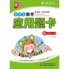 小学生数学应用题卡5年级(上) 耿晓琴 中国少年儿童出版社9787514802634正版全新图书籍Book