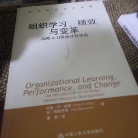组织学习、绩效与变革:当代世界学术名著・管理学系列