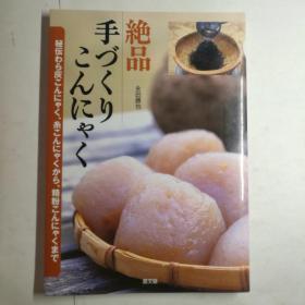 绝品手工秘制~(日文原版)