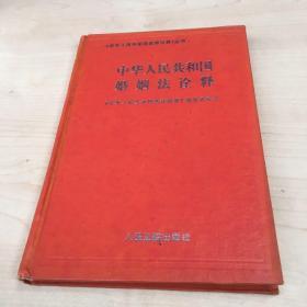 中华人民共和国婚姻法诠释