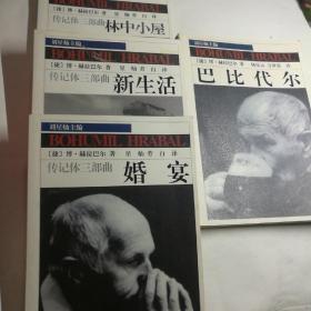 博赫拉巴尔精品集:传记体三部曲(全3册:婚宴、新生活、林中小屋)+巴比代尔