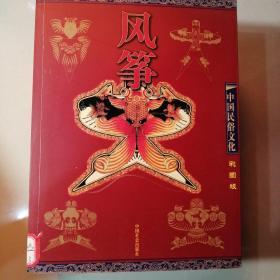 风筝(彩图版)——中国民俗文化