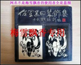 中国美协辽宁版画协会理事庄庆芳签名本-《佐军黑白装饰集》