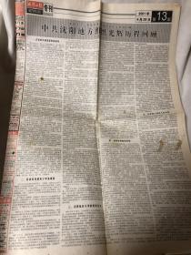 老报纸 生日报 剪报 沈阳日报 2001年4月29日13版 中共沈阳地方组织光辉历程回顾