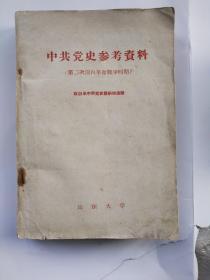 中共党史参考资料(第二次国内革命战争时期)