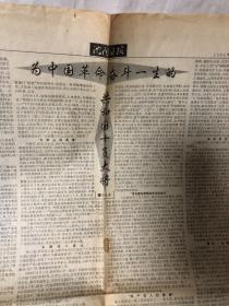 老报纸 生日报 剪报 沈阳日报 1994年4月23日 为中国革命奋斗一生的共和国十员大将