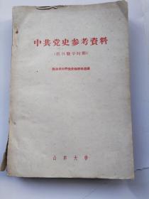 中共党史参考资料(抗日战争时期)