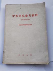 中共党史参考资料(党的创立时期)