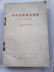 中共党史参考资料(社会主义时期)