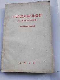 中共党史参考资料(第三次国内革命战争时期)