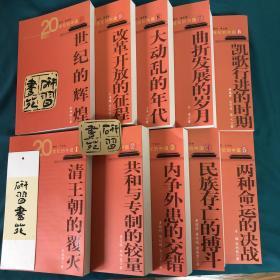 20世纪的中国(一套10本)