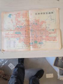 北京市交通图【74年3版7次】