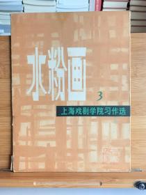 水粉画(三)/上海戏剧学院习作选【全共16页 首版一印】