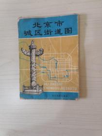 北京市城区街道图