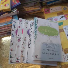 蒙台梭利早期教育法 发现孩子 童年的秘密 蒙台梭利儿童教育手册 有吸收力的心灵 共五本合售