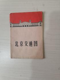 北京交通图【69一版一次】