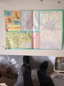 西安市交通图【84二版一次】