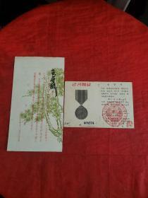王梦麟将军(1955年吉林军区授衔典礼邀请卡,1953年朝鲜授衔典礼邀请卡!)