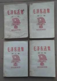 毛泽东选集(1--4卷)【全是沈阳印刷】
