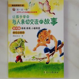 哥哥哥哥小雄哥哥(亲切篇让孩子学会与人亲切交流的故事韩国原版引进)/读品悟小学生人生养成魔法童话系列
