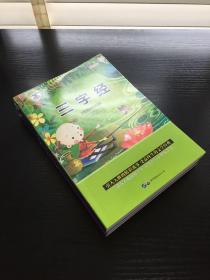 小学生必背古诗词75首、唐诗三百首、论语、三字经,4册