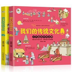 我们的传统文化(上下册)2020新版儿童经典国学绘本 少儿科普百科常识 中华传统文化教育必读 3-6-9岁亲子共读故事岁育儿书籍 儿童文学 周英超 二十一世纪出版社9787571702687正版全新图书籍Book