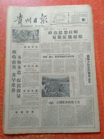 贵州日报1959年7月19.21.22.23.24.25.26.27.28.29.30日共11张合售(每天都是4开4版报纸 原报 有烽明、白雨等小插图)