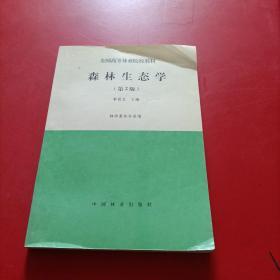 【全国高等林业院校教材】森林生态学(第2版)