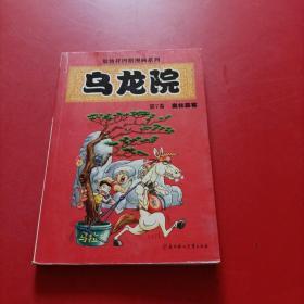 乌龙院(第7卷)奥林霹客