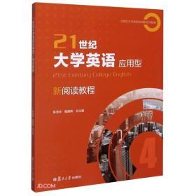 21世纪大学英语应用型