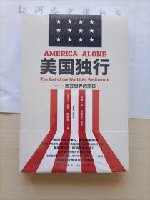 美国独行--西方世界的末日(2版)
