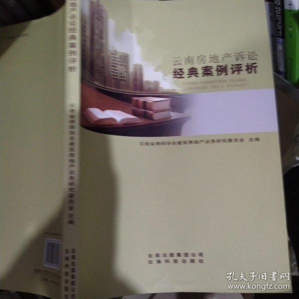 云南房地产诉讼经典案例评析