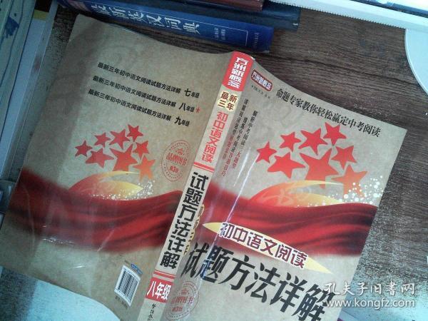 方洲新概念·最新三年初中语文阅读试题方法详解(8年级)