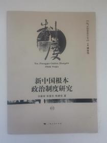 新中国根本政治制度研究