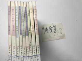 儿童文学红色经典丛书:闪闪的红星 等9本合售
