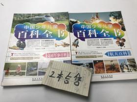 中国少年儿童百科全书——航天百科等2本合售