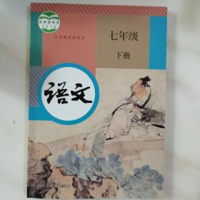 义务教育教科书 语文 七年级 下册(人教)