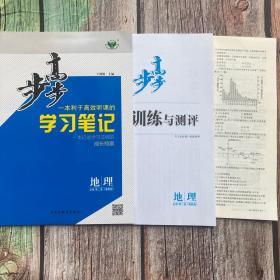 步步高学习笔记地理必修第二册湘教版