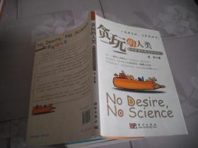 贪玩的人类:那些把我们带进科学的人   老多 签名