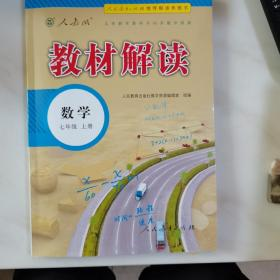 2020秋教材解读:初中数学七年级上册(人教版)