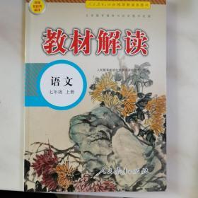 2020秋教材解读初中语文七年级上册(人教)