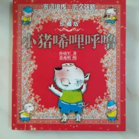 小猪唏哩呼噜(珍藏版)