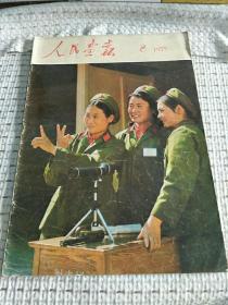 人民画报1975年8期总326期